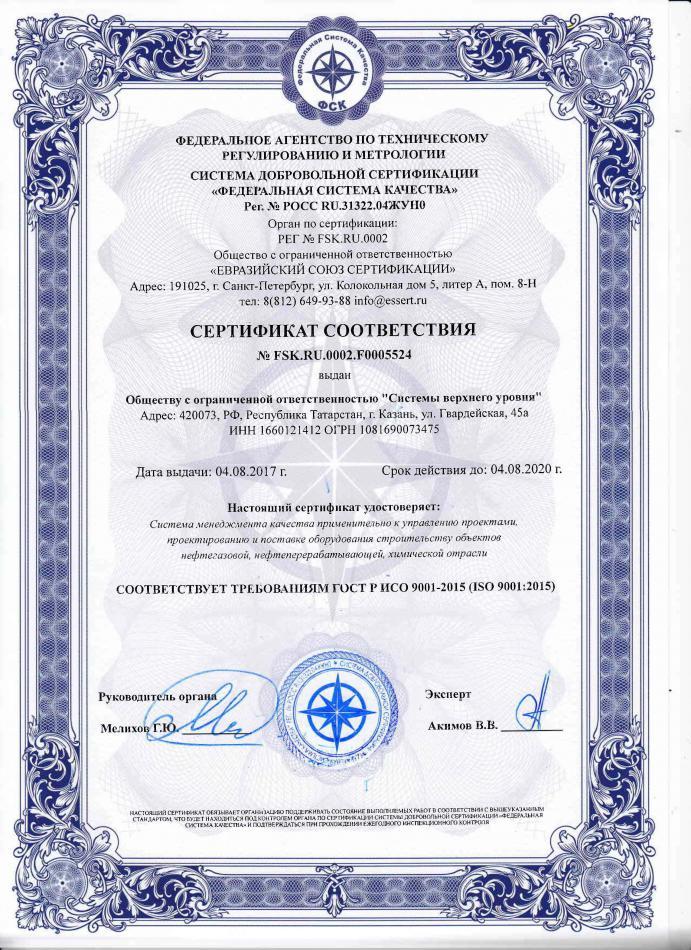 ISO 9001 1стр.