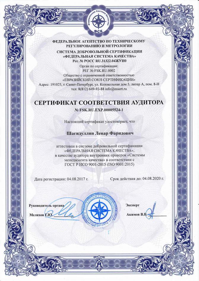 ISO 9001 стр.3