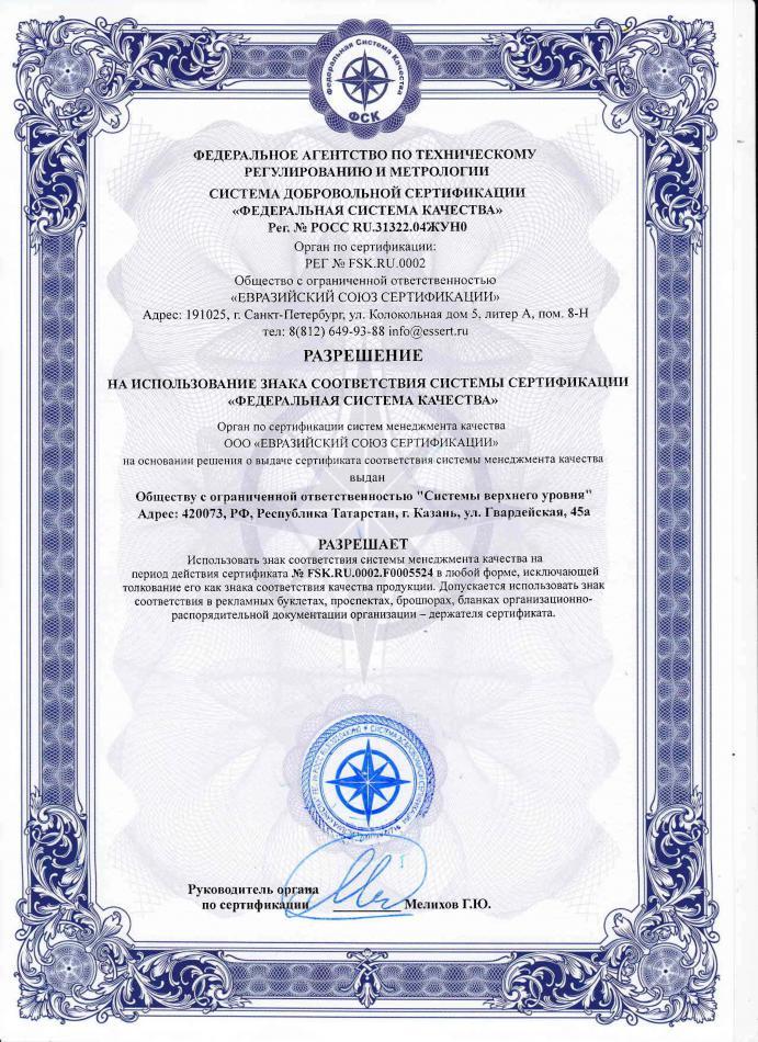ISO 9001 стр.2